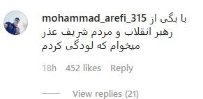 واکنش ها به تمسخر شعار جهش تولید رهبر توسط امیر نوری +فیلم