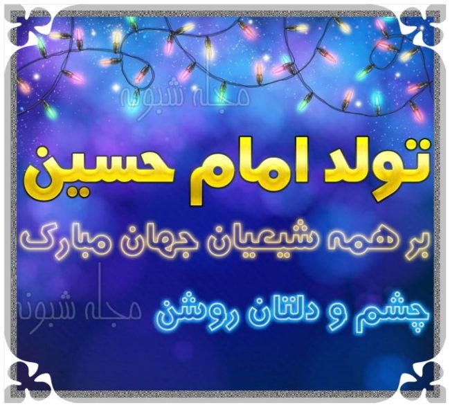 پیامک و متن تبریک ولادت و تولد امام حسین (ع) + تبریک میلاد امام حسین
