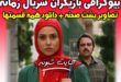 بیوگرافی بازیگران سریال زمانه + تصاویر پشت صحنه و قسمت آخر
