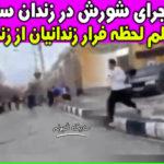 شورش در زندان سقز و فرار 80 زندانی از زندان مرکزی سقز کردستان +فیلم