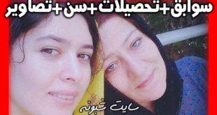 بیوگرافی ژیلا شاهی بازیگر و همسرش + سوابق و تصاویر ژيلا شاهي