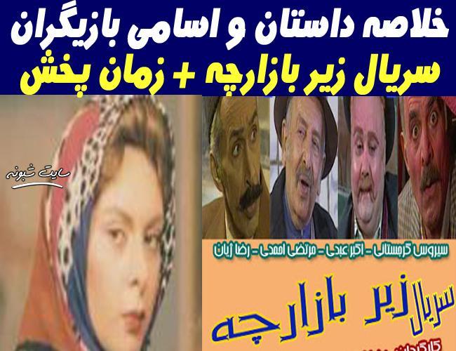 خلاصه داستان و اسامی بازیگران سریال زیر بازارچه +زمان پخش
