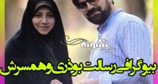 بیوگرافی رسالت بوذری و همسرش مجری برنامه مثل ماه +اینستاگرام