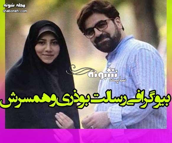بیوگرافی رسالت بوذری و همسرش فاطمه بیرامی مجری برنامه مثل ماه +سوابق و آدرس پیج اینستاگرام