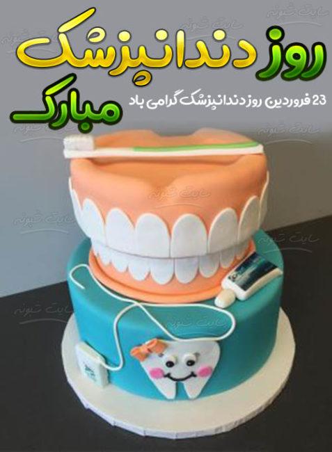 پیامک و اس ام اس تبریک روز دندانپزشک مبارک