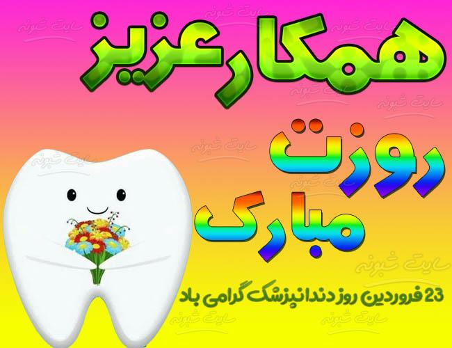 تبریک روز دندانپزشک به همکار مبارک   پیامک و متن تبریک روز دندانپزشک +عکس نوشته استوری