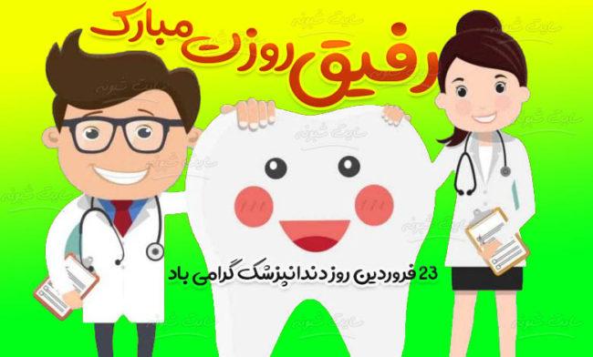روز دندانپزشک   پیامک و متن تبریک روز دندانپزشک به همکار و دوست +عکس نوشته استوری