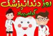 روز دندانپزشک مبارک   پیامک و متن تبریک روز دندانپزشک +عکس نوشته استوری
