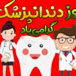 روز دندانپزشک 1400 پیامک و متن تبریک روز دندانپزشک +عکس نوشته استوری