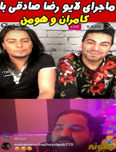 لایو رضا صادقی با کامران هومن