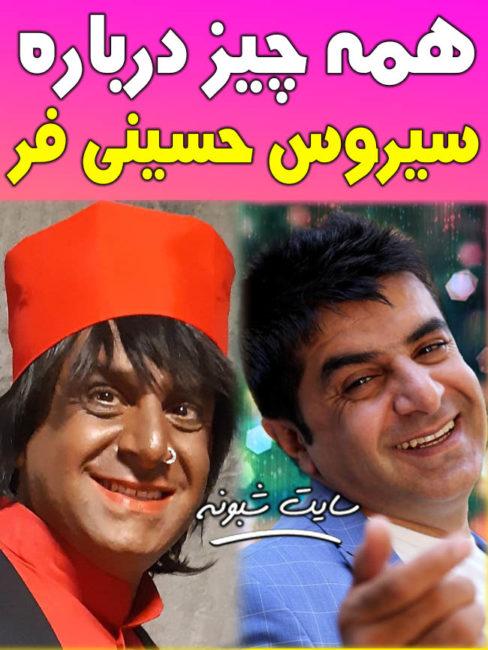 بیوگرافی سیروس حسینی فر بازیگر نقش سیروس در نون خ 2 (مو نارنجی)