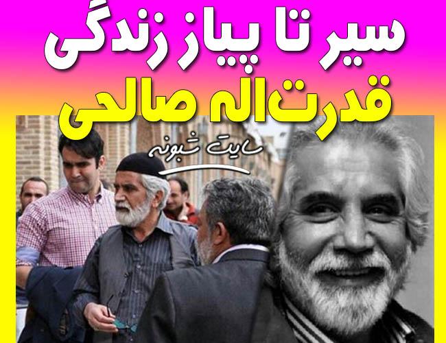درگذشت و بیوگرافی قدرت الله صالحی بازیگر تئاتر و سینما و تلویزیون