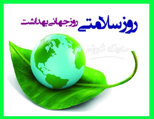 روز جهانی بهداشت | پیام و متن تبریک روز جهانی بهداشت +عکس نوشته