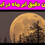 زمان ابر ماه امشب در 19 و 20 فروردین 99 در ایران (ابرماه چیست؟)