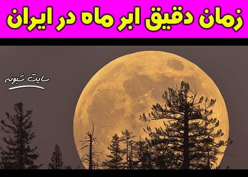 زمان دقیق ابر ماه در 19 و 20 فروردین 99 در ایران (ابرماه چیست؟)