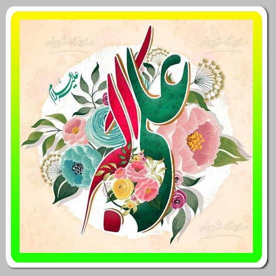 متن تبریک ولادت حضرت علی اکبر (ع) و روز جوان 1400 مبارک