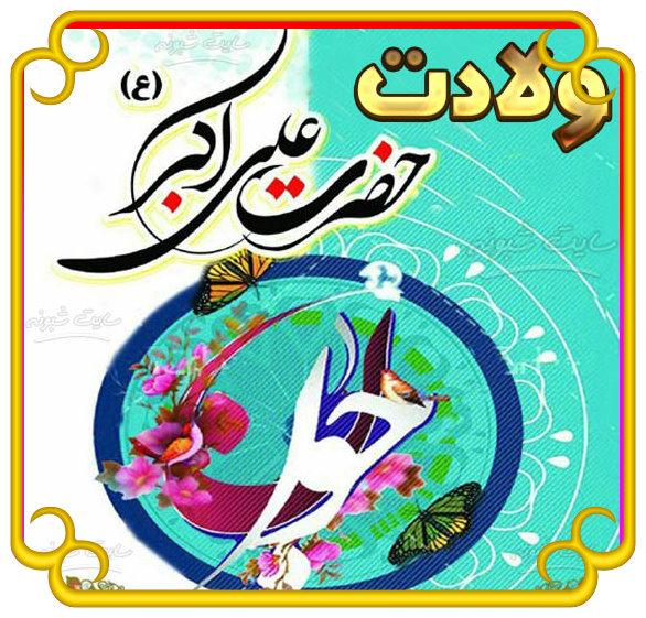 متن و اس ام اس تبریک و ولادت حضرت علی اکبر (ع) و روز جوان 99 + پیامک و عکس نوشته