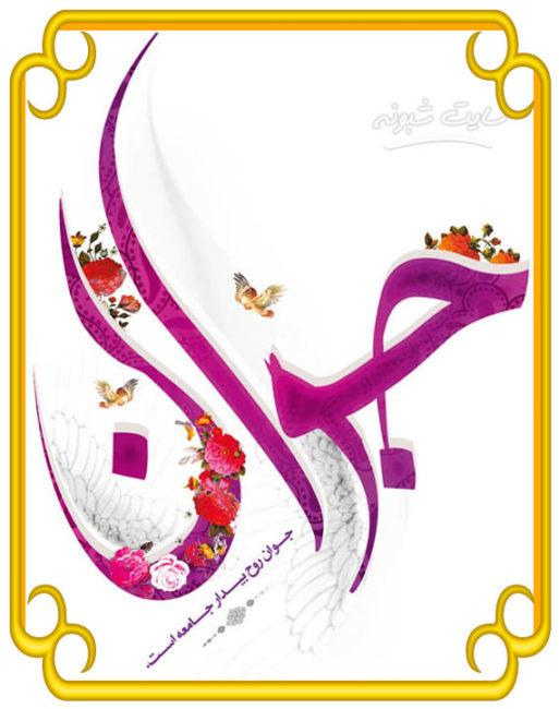 متن تبریک و ولادت حضرت علی اکبر (ع) و روز جوان 1400 + پیامک و عکس نوشته