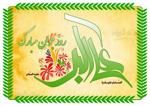 متن تبریک و ولادت حضرت علی اکبر (ع) و روز جوان 99 + پیامک و عکس نوشته