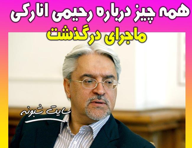 درگذشت رحیمی انارکی مدیر عامل بانک مسکن بر اثر کرونا
