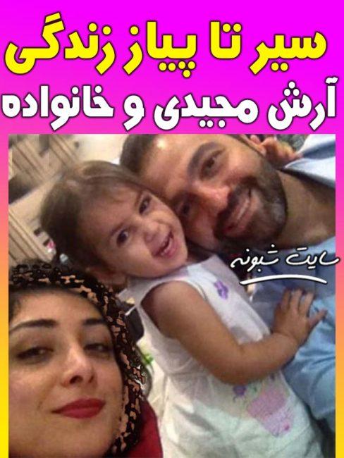 بیوگرافی بازیگر نقش یحیی در سریال سرباز +همسر آرش مجیدی