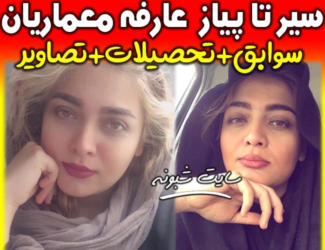 بیوگرافی عارفه معماریان بازیگر نقش طاهره (دختر محمود نقاش) در سریال پایتخت 6