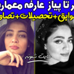 بیوگرافی عارفه معماریان بازیگر نقش طاهره در سریال پایتخت 6 +عکس