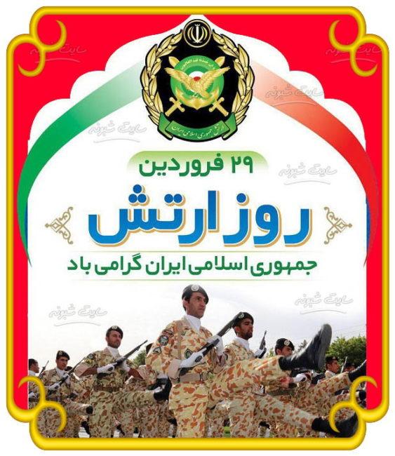 متن تبریک روز ارتش 1400 به همکار و رفیق و همسر و پدر + عکس نوشته