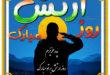 متن تبریک روز ارتش 99 به همکار و رفیق و همسر و پدر + عکس نوشته