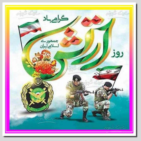 عکس نوشته روز ارتش مبارک پدرم