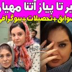 بیوگرافی آتنا مهیاری بازیگر نقش ماه کاووس در سریال نون خ
