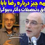 رضا بابایی نویسنده و پژوهشگر درگذشت + جزئیات