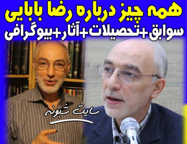 بیوگرافی و درگذشت رضا بابایی نویسنده و پژوهشگر +جزئیات