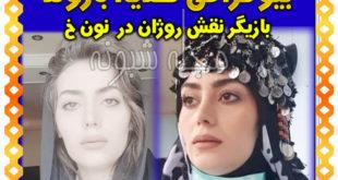 عکسهای جنجالی روژان در ن خ 2 + بیوگرافی و تصاویر هدیه بازوند