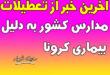تعطیلی مدارس تهران و البرز (کرج) 15 فروردین 99