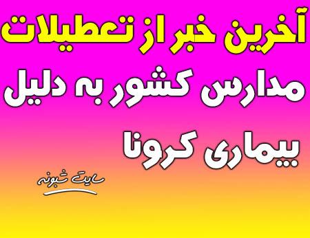 تعطیلی مدارس تهران و البرز (کرج) 16 فروردین 99 تا 20 فروردین