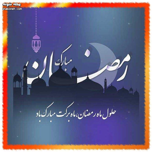 پیامک و اس ام اس حلول ماه رمضان 1400 + عکس پروفایل حلول ماه مبارک رمضان