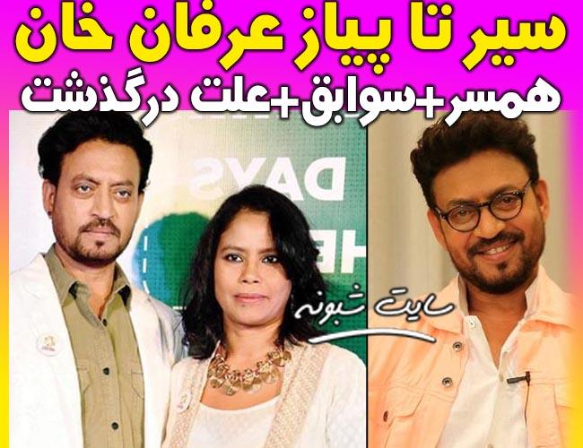 بیوگرافی عرفان خان بازیگر هندی و همسرش +درگذشت عرفان خان
