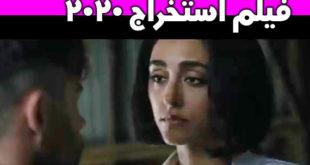 فیلم Extraction (استخراج) با بازی گلشیفته فراهانی +بازیگران و خلاصه داستان