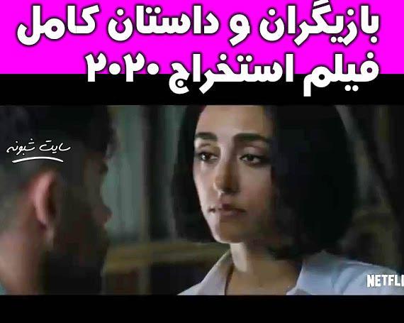 فیلم استخراج گلشیفته فراهانی +بازیگران و خلاصه داستان