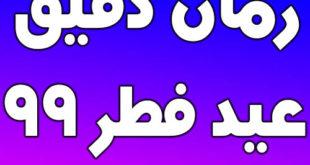زمان دقیق عید فطر 99 چندشنبه است؟ و چندم است؟