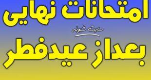 امتحانات نهایی بعد از تعطیلات عید فطر 99 + جزئیات کامل