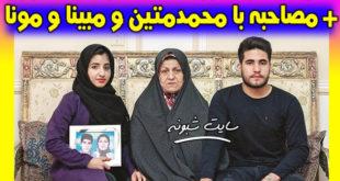 بیوگرافی و عکس مبینا و منا و محمدمتین فرزندان فائزه منصوری +سرنوشت