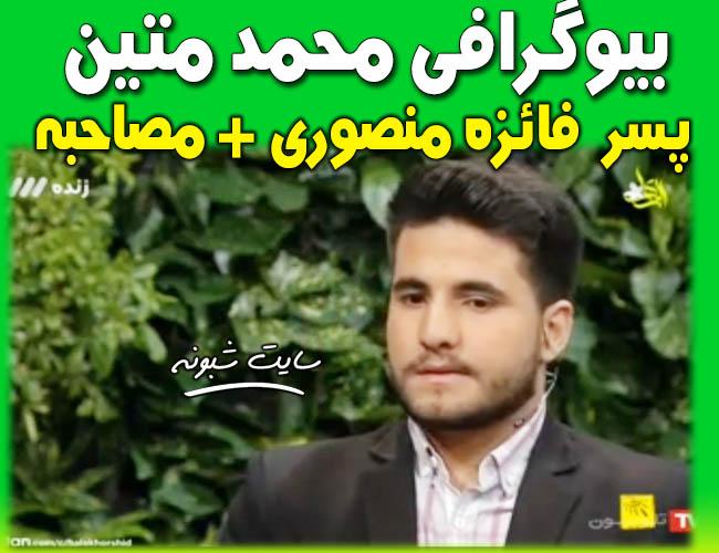 بیوگرافی متین پسر فائزه منصوری +سرنوشت و اینستاگرام