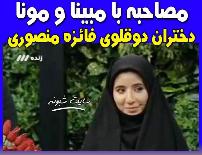 بیوگرافی و عکس مبینا و منا دختران دوقلوی فائزه منصوری +سرنوشت