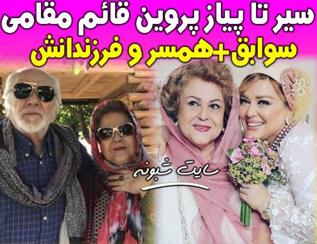 بیوگرافی پروین قائم مقامی بازیگر (مادر بهاره رهنما) +همسر و سوابق