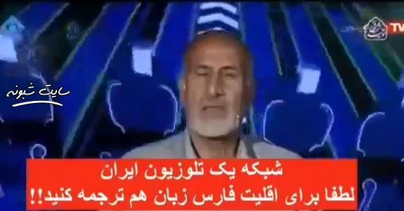 جنجال اقلیت فارس زبان در شبکه یک (مجری برنامه سبقت)