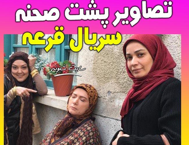 """اسامی و بیوگرافی بازیگران """"سریال قرعه"""" + پشت صحنه سریال قرعه"""