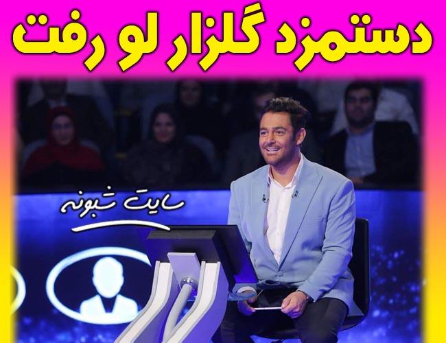دستمزد محمدرضا گلزار در مسابقه برنده باش 80 میلیون برای هر اجرا