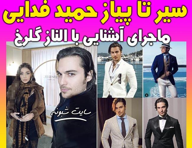 بیوگرافی حمید فدایی مدلینگ و همسرش الناز گلرخ + عکسهای حميد فدايي